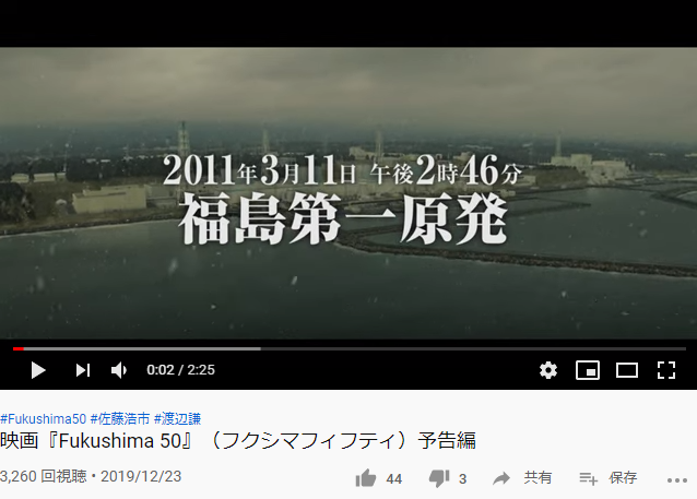 【豪華俳優陣】福島原発事故が映画化!「Fukushima 50」の予告編が解禁される