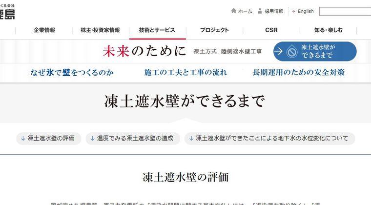 【福島原発】凍土壁の冷却材すら漏れてしまう…およそ1600リットル