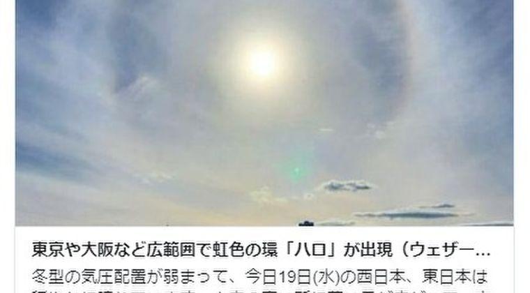【地震雲】虹色の「ハロ」が出現!東京や大阪など広範囲で目撃される