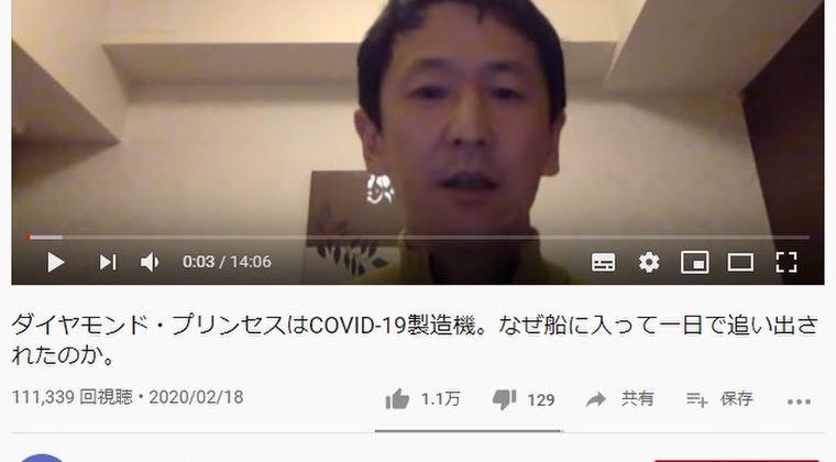 【内部告発】クルーズ船に協力しに行った感染症の専門家「船はCOVID-19の製造機、日本の感染症対策はアフリカ以下だった」動画を公開