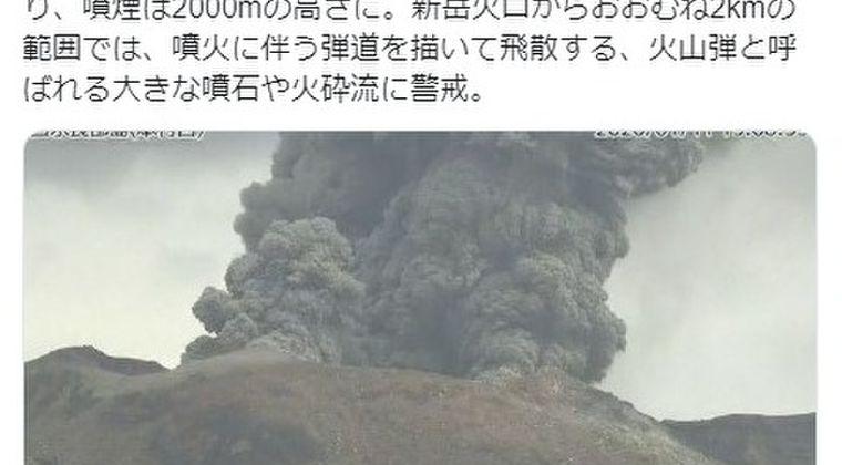 【鹿児島】口永良部島で噴火…噴煙2000メートル超