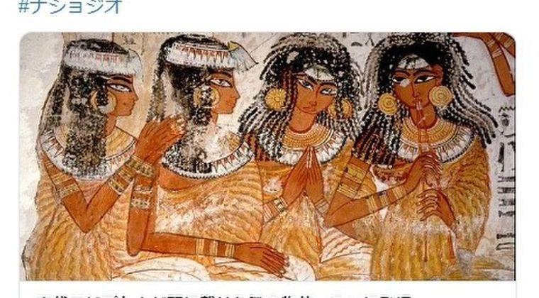 【冠】古代エジプト人々が頭に着けていた「謎の円錐形の物体」をついに発掘!
