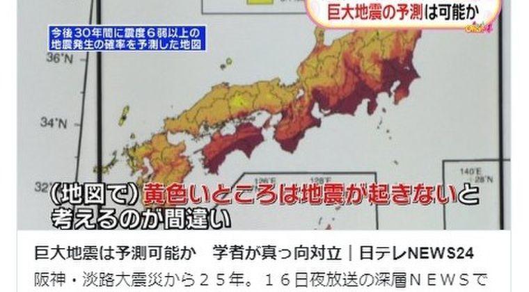 【動画】巨大地震は予測可能なのか?テレビで学者が真っ向対立