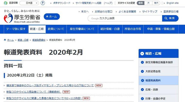 【意図的】日本のコロナウイルス新型肺炎の検査数が異常に少なすぎると話題に...