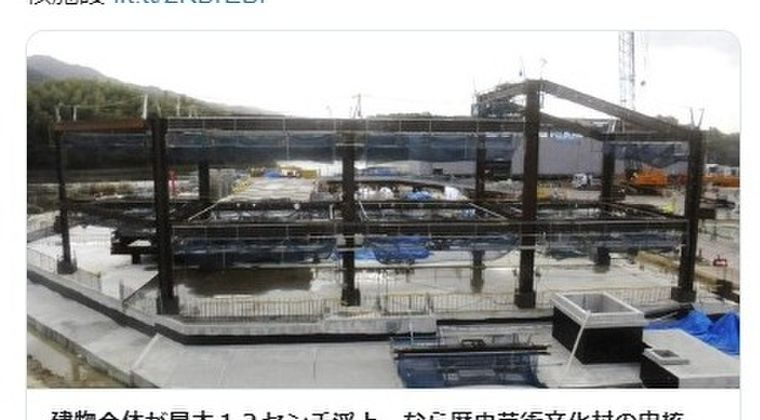 【原因不明】奈良県にある「なら歴史芸術文化村」の施設が「謎の浮上」建物全体が最大12cmも浮き上がる…何らかの理由で「地下水」が上昇か?