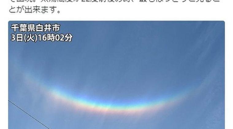 【凶兆】関東上空に逆さ虹が出現…「環天頂アーク」が姿を現す!