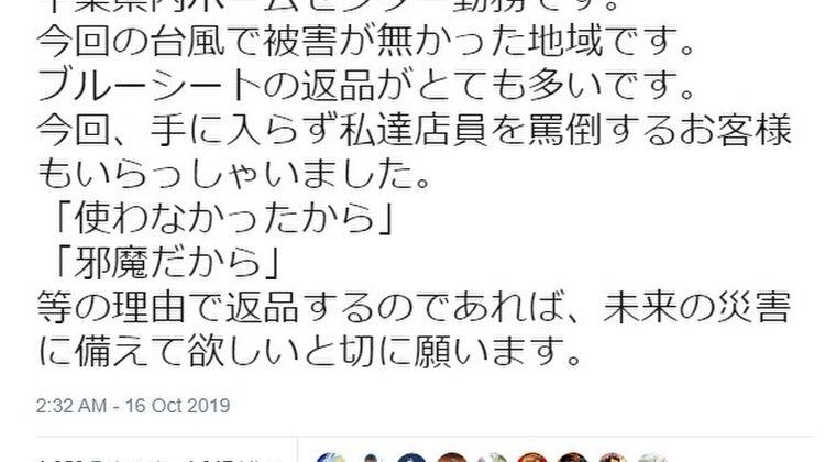 【悲報】千葉県ホームセンター店員さん「使わなかった、邪魔だったとブルーシートを返品するお客様が多い(泣)」