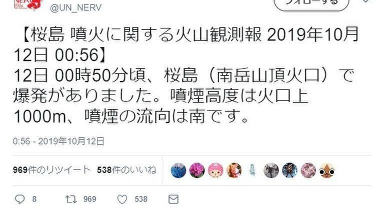 【火山噴火】阿蘇山は継続噴火中、そして桜島が噴火した模様!台風も来てるのにどうなってるんだよ...