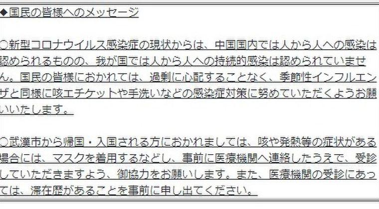 厚労省「国民の皆様へ、中国では人から人へ感染したが、日本では人から人へは感染してないから過剰に心配するな」