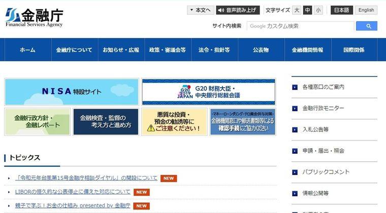 【老後2000万円問題】金融庁さん、報告書の撤回決定へ…隠蔽批判を避けるために案のまま放置、HP掲載の方は継続