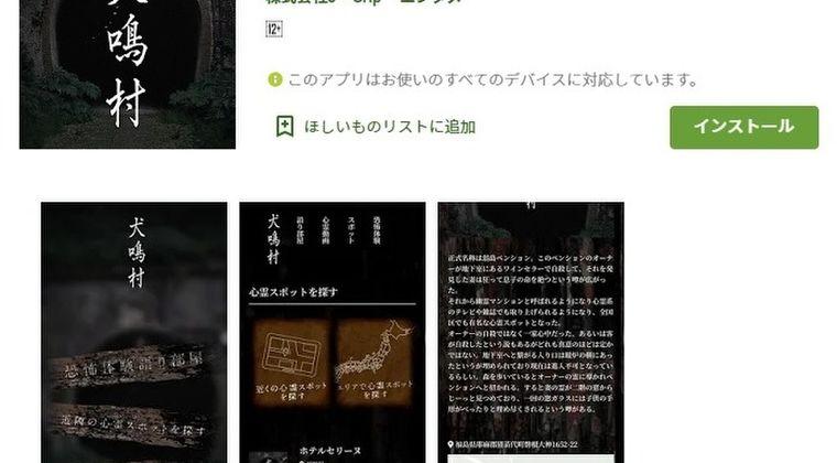 【犬鳴村伝説】九州のとある場所に実在する最恐の心霊スポット「犬鳴トンネル」がまさかのアプリ化…これで心霊体験して下さい