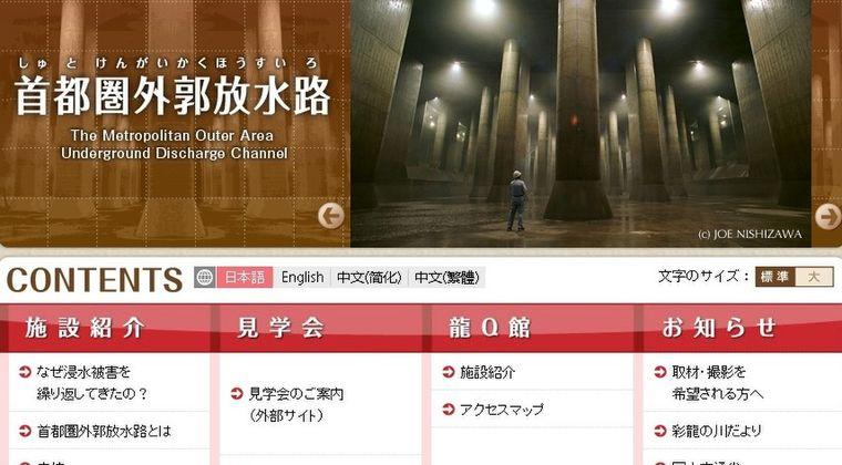 【地下神殿】台風19号で首都圏の調節池はギリギリだった「90%」に到達、危機目前