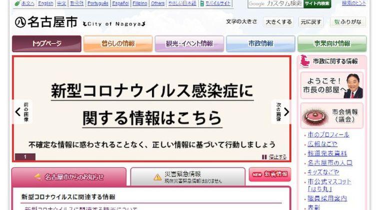 【クラスター】愛知県・名古屋「新型コロナ観察対象者が1000人もいる。市中感染が広がって、もう追えない。限界に達している」