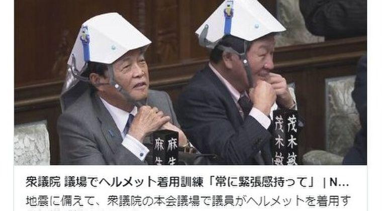 【政治家】国会でヘルメットを着用する訓練…議長「常に緊張感を持てよ」