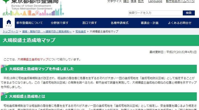 【地滑り液状化】お前の住んでる土地も「隠れ盛り土」かもな…東京都が35カ所の「大規模盛り土造成地」の分布マップを掲載せず