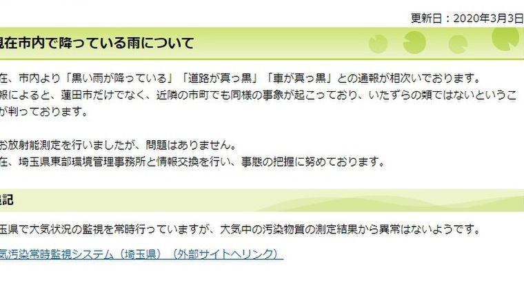 【異変】埼玉県で「黒い雨」が降る…道路や車が真っ黒になっているとの情報が相次ぐ