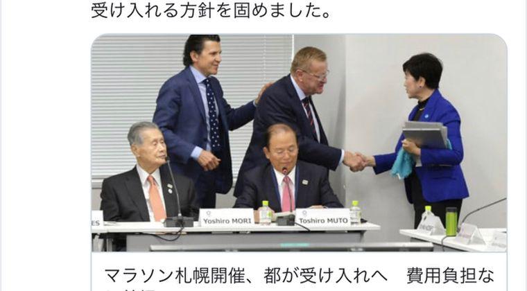 【札幌開催へ】IOCバッハ会長「オリンピック剥奪するぞ」 → 東京都「わかりました...受け入れます」