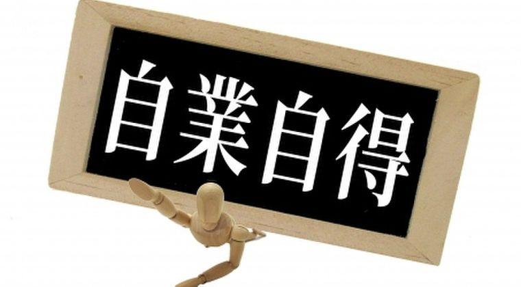 【悲報】日本人の間に広がる千葉県民への「自己責任論」…散々、大型台風だって言われてたのに「対策していなかった連中が悪い」