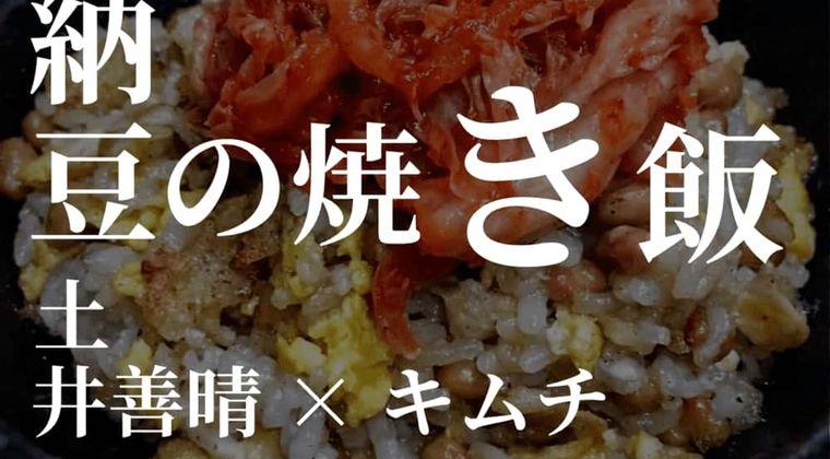 【食レポ】土井善晴「納豆の焼き飯」レシピに背徳のキムチのせ?!
