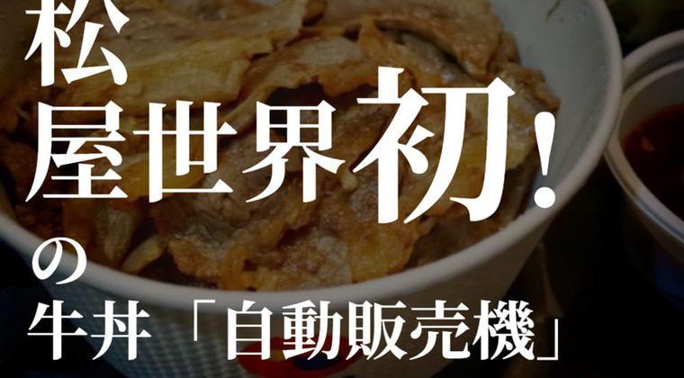 牛丼チェーン世界初!松屋が「自動販売機」初号機を設置、本格展開はいつ?