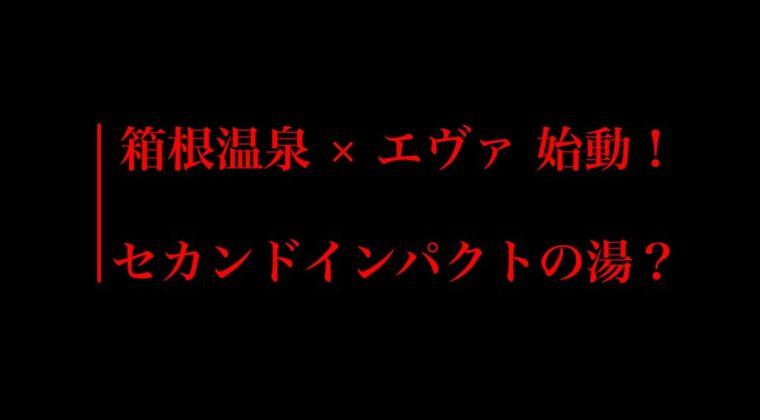箱根温泉がエヴァとのコラボ『セカンドインパクトの湯』を発表、まさに血の池地獄?!