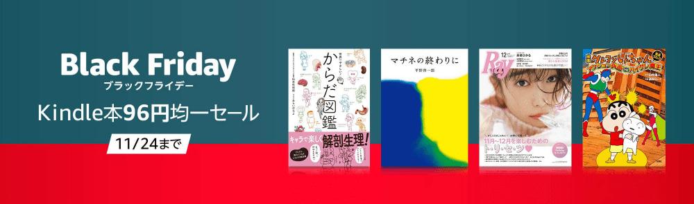【Amazon ブラックフライデー】 Kindle本96円均一セール(11月24日まで)