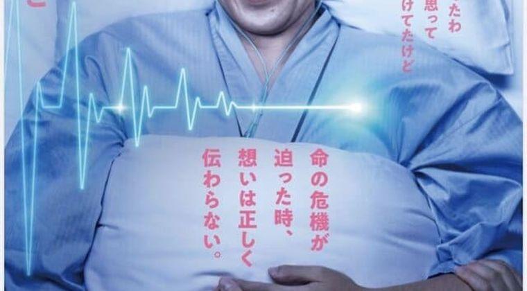 「俺の人生ここで終わり?」小藪さん起用の終末医療ポスター4070万円の公費がドブに…