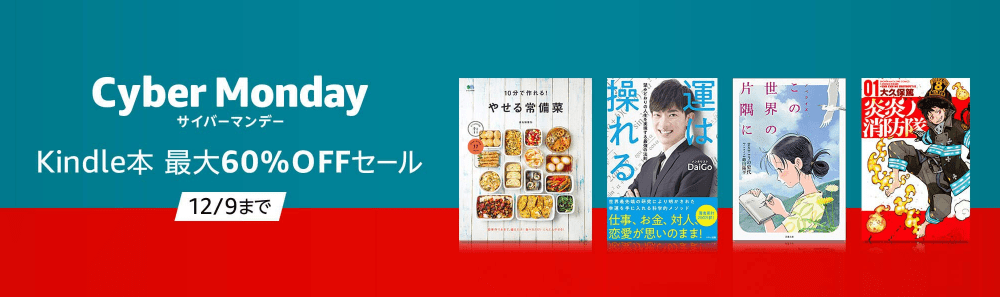 【サイバーマンデー】 Kindle本最大60%OFFセール!おすすめ本まとめ