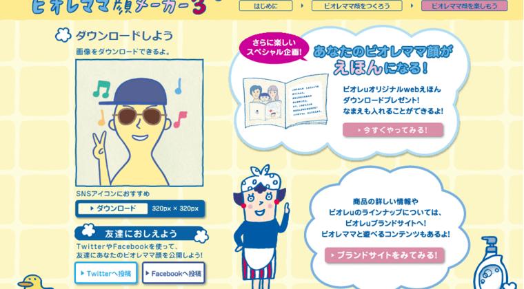 無料でビオレ顔のアイコン画像が作れる「花王 ビオレu ビオレママ顔メーカー3」は便利でおすすめ!