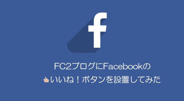 ブログにFacebookのいいね!ボタンを設置する方法、FC2ブログは独自変数がポイント
