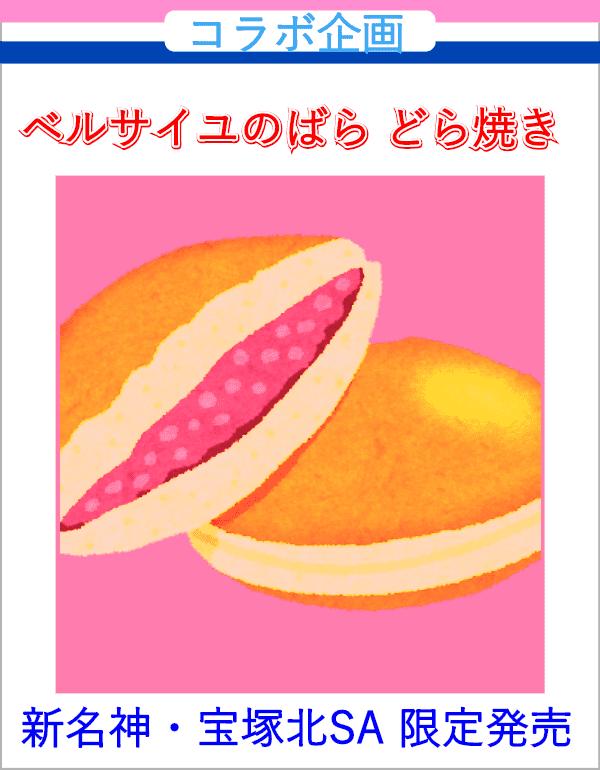 『ベルサイユのばら どら焼き』新名神高速・宝塚北SAで限定販売