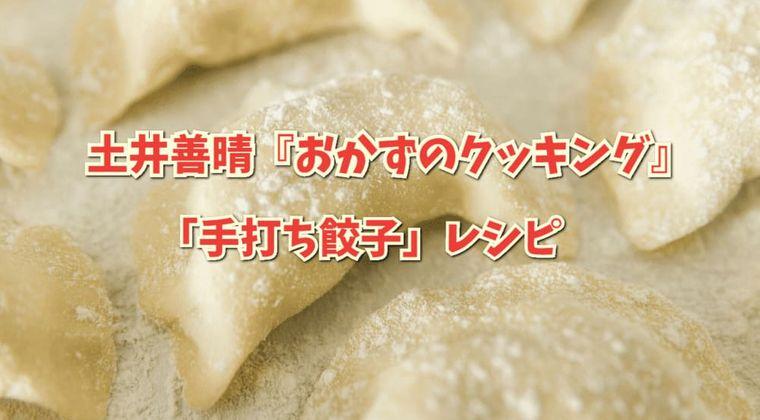 土井善晴「おかずのクッキング」手打ち餃子レシピが神回だった件