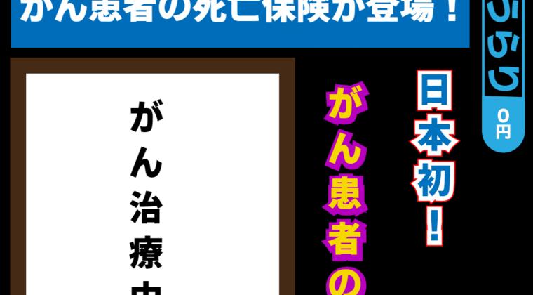 【がん治療中】日本発、癌の患者しか入れないがんの死亡保険が登場