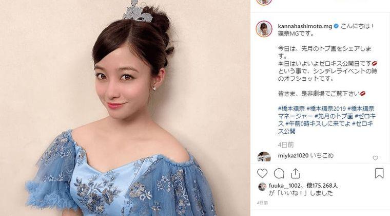 橋本環奈、世界Twitter俳優ランキング8位にネット騒然!(ニュースまとめ 2019/12/10)