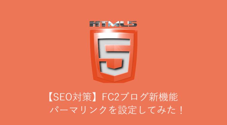 【SEO対策】FC2ブログ新機能「パーマリンク」を設定してみて僕はこう感じた!