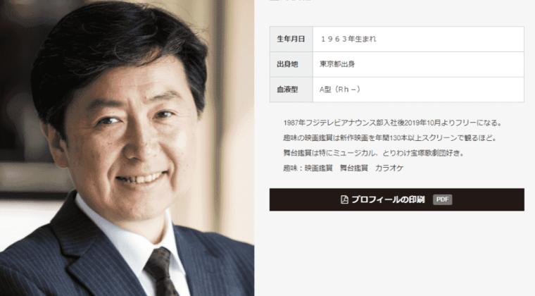 驚愕!元フジ笠井信輔アナ悪性リンパ腫、19日「とくダネ!」で自ら病状説明