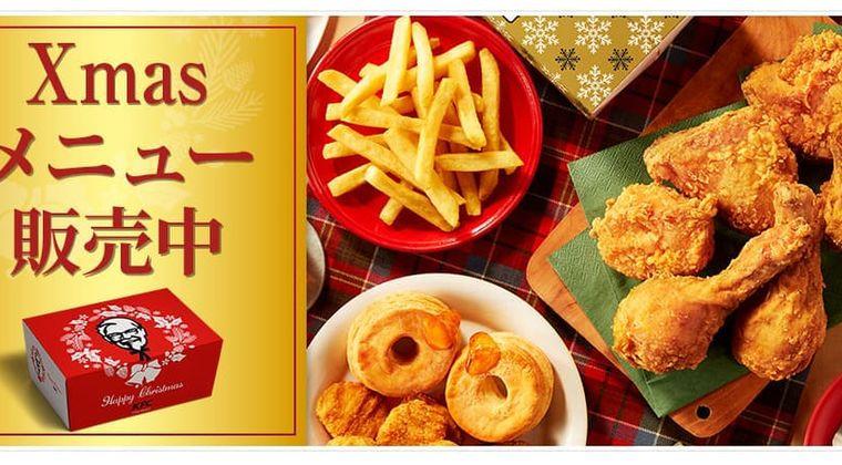 【保存版】KFC公式:ケンタッキー オリジナルチキンの正しい温めなおし方(ニュースまとめ 2019/12/20)