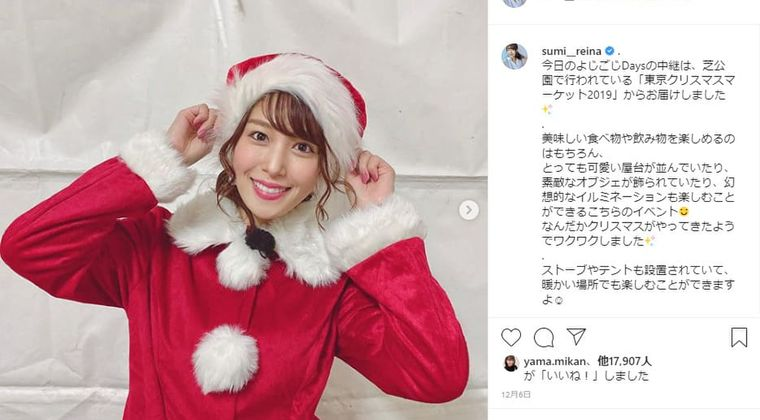 テレ東・鷲見玲奈アナ、不倫報道の擁護ツイートに「いいね」を押して騒動に(ニュースまとめ 2019/12/23)