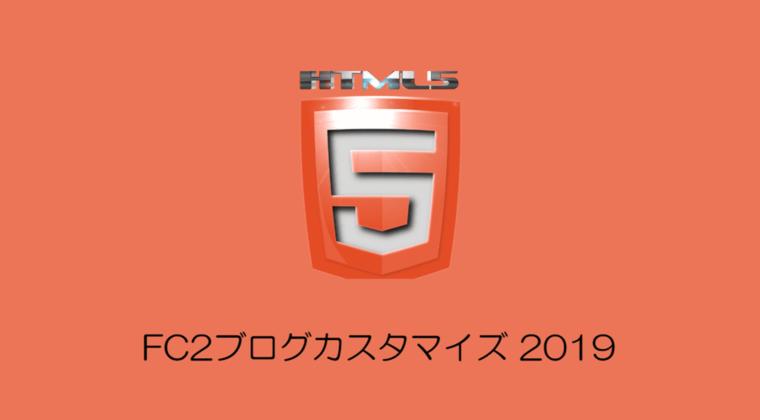 【FC2ブログカスタマイズ 2019】締め括りにCUBE状の3Dスライダーを設置!
