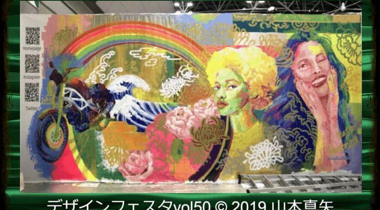 【デザインフェスタvol.50】若手女性画家・山本真矢の即興お絵描きアートが凄すぎる!