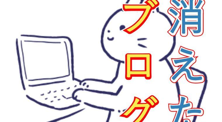 スマートフォンでFC2ブログ閲覧中に突然Webページが表示されなくなる原因は⁈