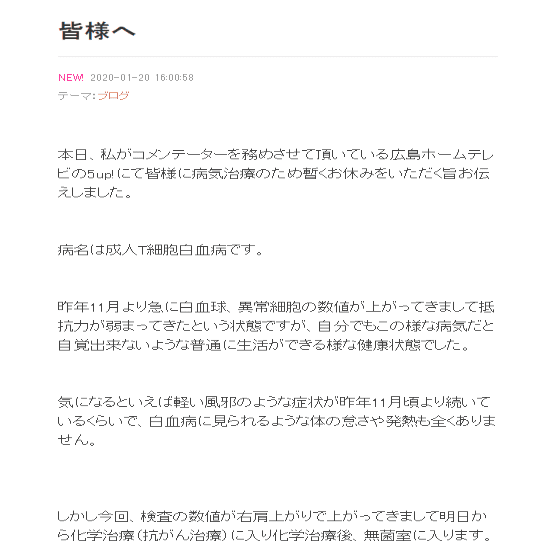 元広島のプロ野球選手:北別府学、血液のがんを公表 成人T細胞白血病とはどんな病気?