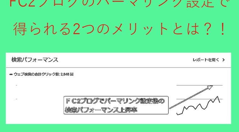 【SEO報告】 FC2ブログのパーマリンク設定で得られるメリットのお知らせ3つ