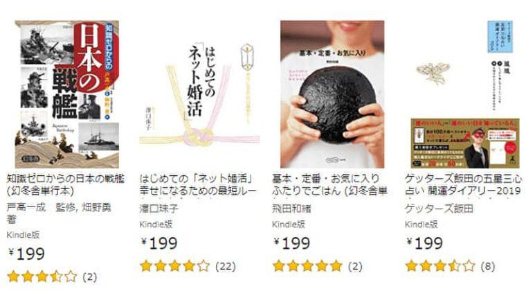 ぜんぶ 199円均一! Kindleセール「おすすめ実用書300冊以上」(1/30まで)
