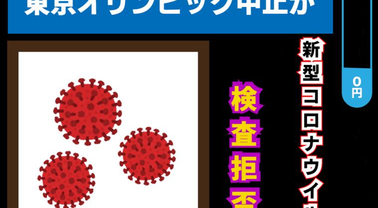 【悲報】武漢の帰国者2人が検査拒否、東京五輪中止か - 新型コロナウイルス肺炎