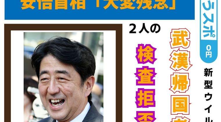 【続報】安倍首相、検査拒否の2人に「大変残念」新型コロナウイルス肺炎