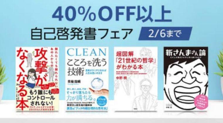 """前向きに生きるための""""自己啓発書""""1000冊が【Kindleセール】40%OFF以上!"""