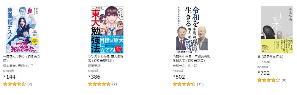 【最大70%OFF】 Kindleセール「電本フェス 2020春 第1弾」は2,000タイトル以上が対象!