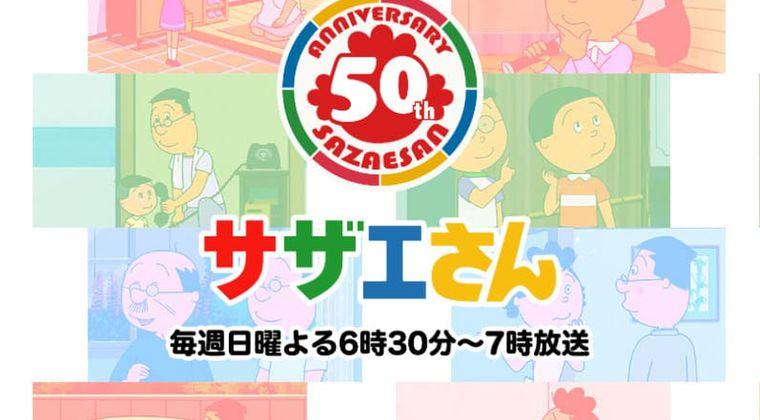 【漢字】日本の正しい読み方は「ニホン」「ニッポン」どっち?サザエさんの磯野家で論争勃発!