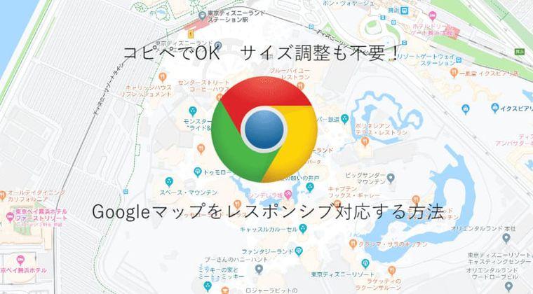 【コピペOK】Googleマップをレスポンシブ対応する方法、サイズ調整も不要!